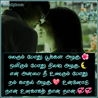 Tamil love status image
