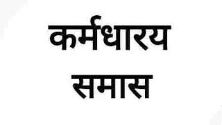 कर्मधारय समास | उदाहरण सहित | karmadharaya samas
