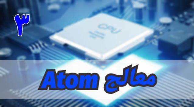 هل المعالج Atom جيده