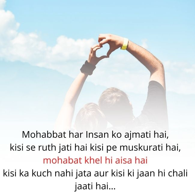 Love Shayari in English Hindi