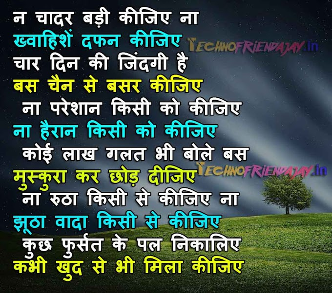 जीवन बदलने वाली Sacchi Baatein | satya vachan | motivational quotes in hindi