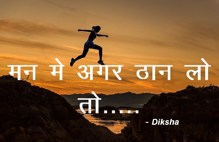 Hindi Motivational Poem