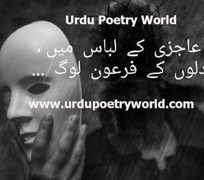Aajzi Kay Libaas Mei  | Love Poetry 2 Lines Pics in Urdu