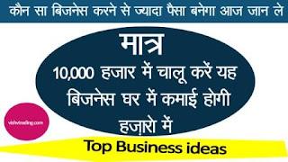 कौन सा बिजनेस करने से बढ़िया amdani hoga