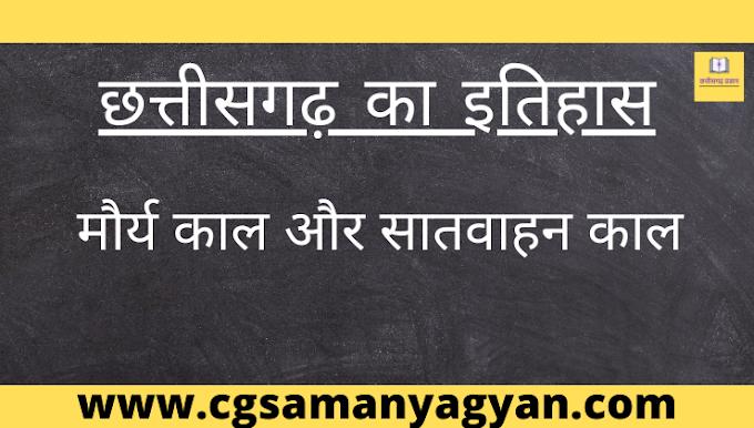 छत्तीसगढ़ का इतिहास | History of Chhattisgarh | MOURYA DYNASTY  | मौर्य काल, सातवाहन काल | cg gk