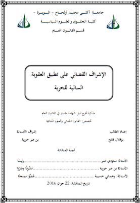 مذكرة ماستر : الإشراف القضائي على تطبيق العقوبة السالبة للحرية PDF