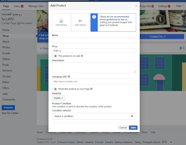 إضافة منتج لصفحتك على فيسبوك