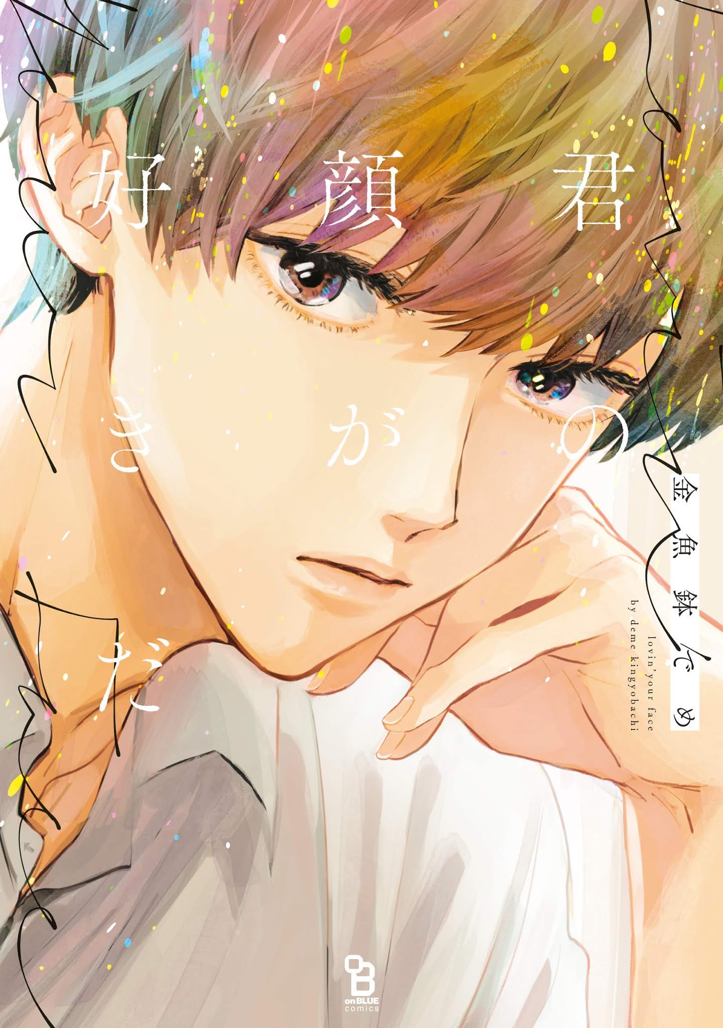 Lovin' Your Face manga - Deme Kingyobachi