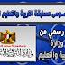 اعلان مديرية التربية و التعليم بسوهاج عن حاجتها لشغل عدد 200 وظيفة معلم مساعد بنظام التعاقد