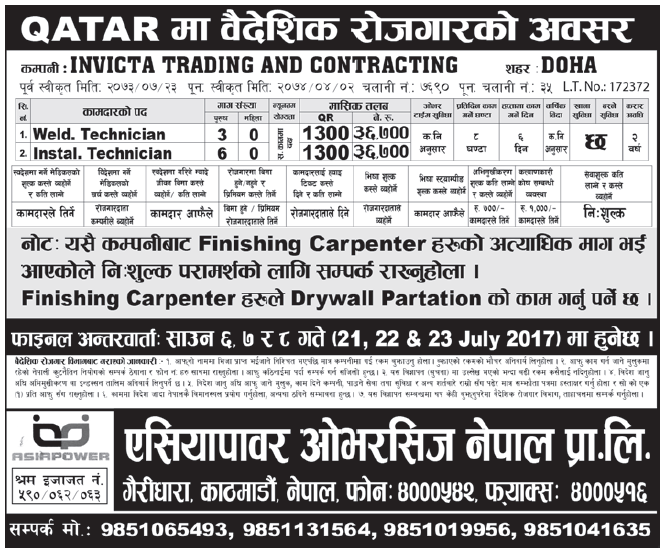 Jobs in Qatar for Nepali, Salary Rs 36,700