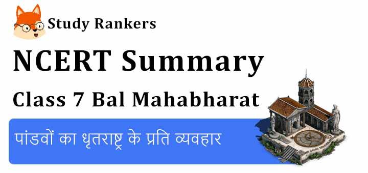 पांडवों का धृतराष्ट्र के प्रति व्यवहार Class 7 Hindi Summary Bal Mahabharat