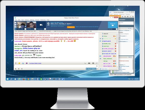 تحميل برنامج بالتوك 2018 Paltalk للكمبيوتر مجانا برابط مباشر