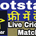 how to watch live cricket on hotstar free - hotstar से free में live cricket match कैसे देखे