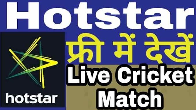 [IPL 2020] how to watch live cricket on hotstar free - hotstar से free में live cricket match कैसे देखे