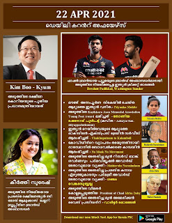 Daily Malayalam Current Affairs 22 Apr 2021