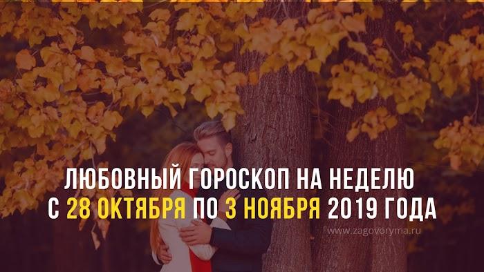 Любовный гороскоп на неделю с 28 октября по 3 ноября 2019 года