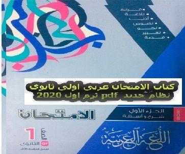 كتاب الامتحان عربى اولى ثانوى ترم اول 2021  pdf  نظام جديد