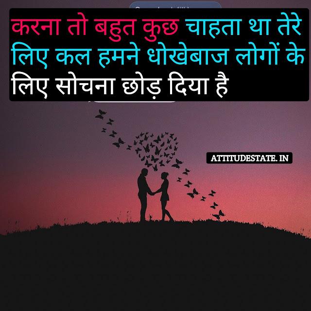 breakup status in hindi for boyfriend attitude download