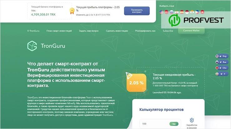 TronGuru обзор и отзывы HYIP-проекта