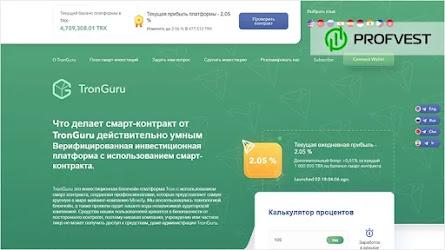 🥇TronGuru.com: обзор и отзывы [Кэшбэк 2,5%]