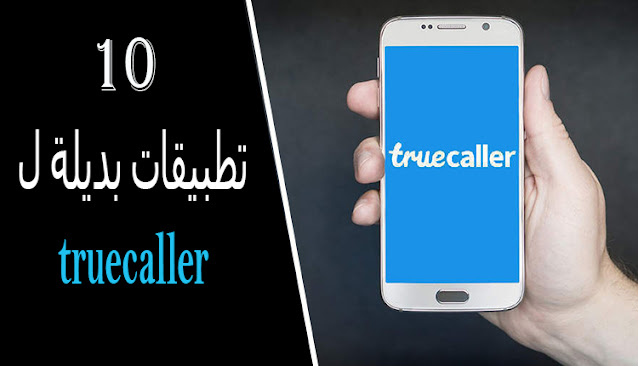 أفضل 10 بدائل Truecaller لنظام Android في عام 2020