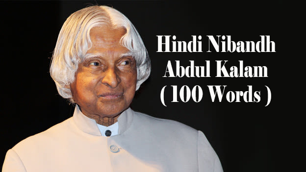 Essay On Apj Abdul Kalam In 100 Words | Hindi Nibandh Abdul Kalam