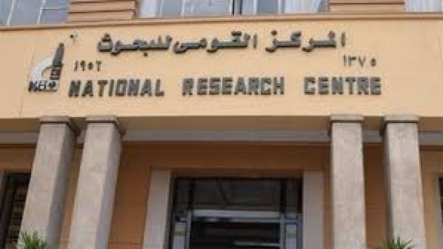وظائف المركز القومى للبحوث مصر 2021