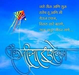 Happy Makar Sankranti Messages in Marathi
