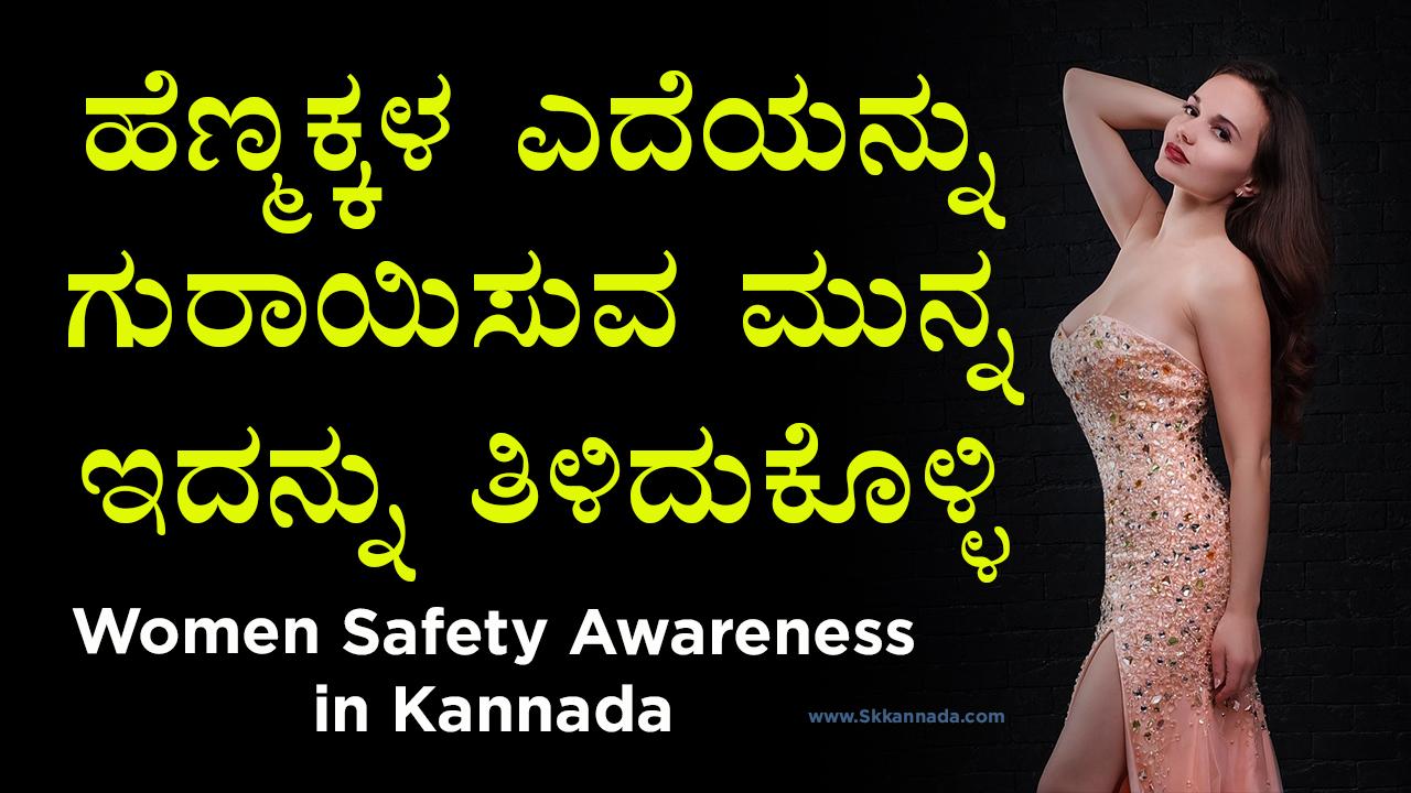 ಹೆಣ್ಮಕ್ಕಳ ಎದೆಯನ್ನು ಗುರಾಯಿಸುವ ಮುನ್ನ ಇದನ್ನು ತಿಳಿದುಕೊಳ್ಳಿ - Women Safety Awareness in Kannada
