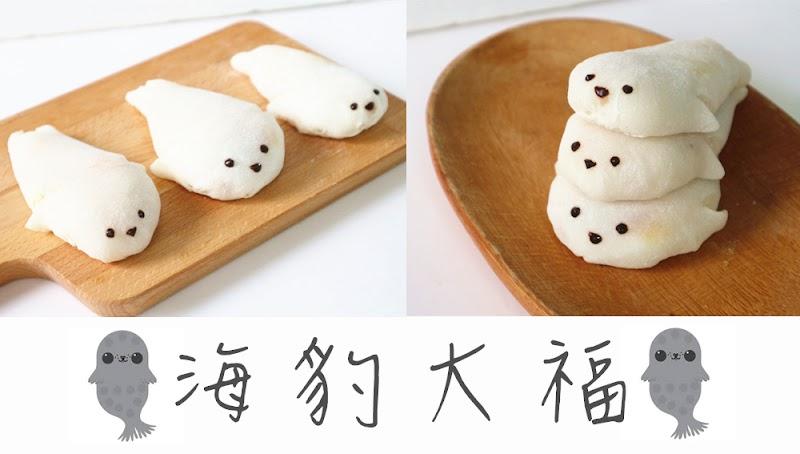 Seal Mochi 海豹大福