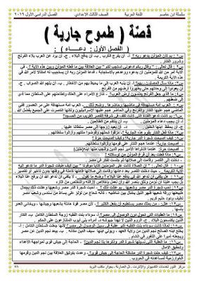 مذكرة ابن عاصم للصف الثالث الاعدادى ترم اول 2020