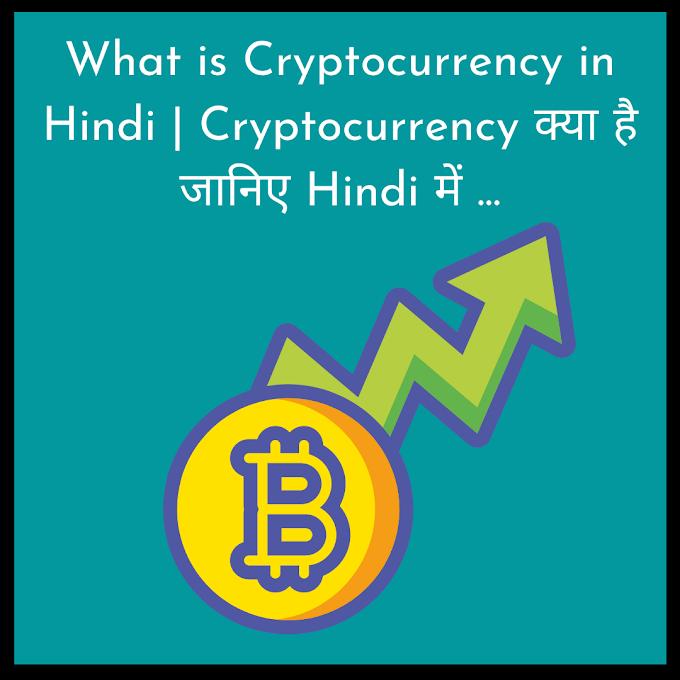 What is Cryptocurrency in Hindi   Cryptocurrency क्या है जानिए Hindi में ...