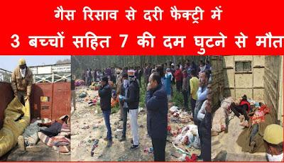 Gas Leak In Factary Incident Uttar Pradesh News