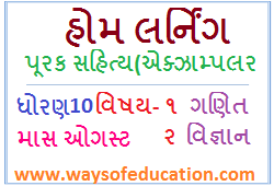 STD 10  HOME LEARNING PURAK SAHITYA (EXEMPLAR) AUGUST  FOR GUJARAT BOARD STUDENT( GSEB)