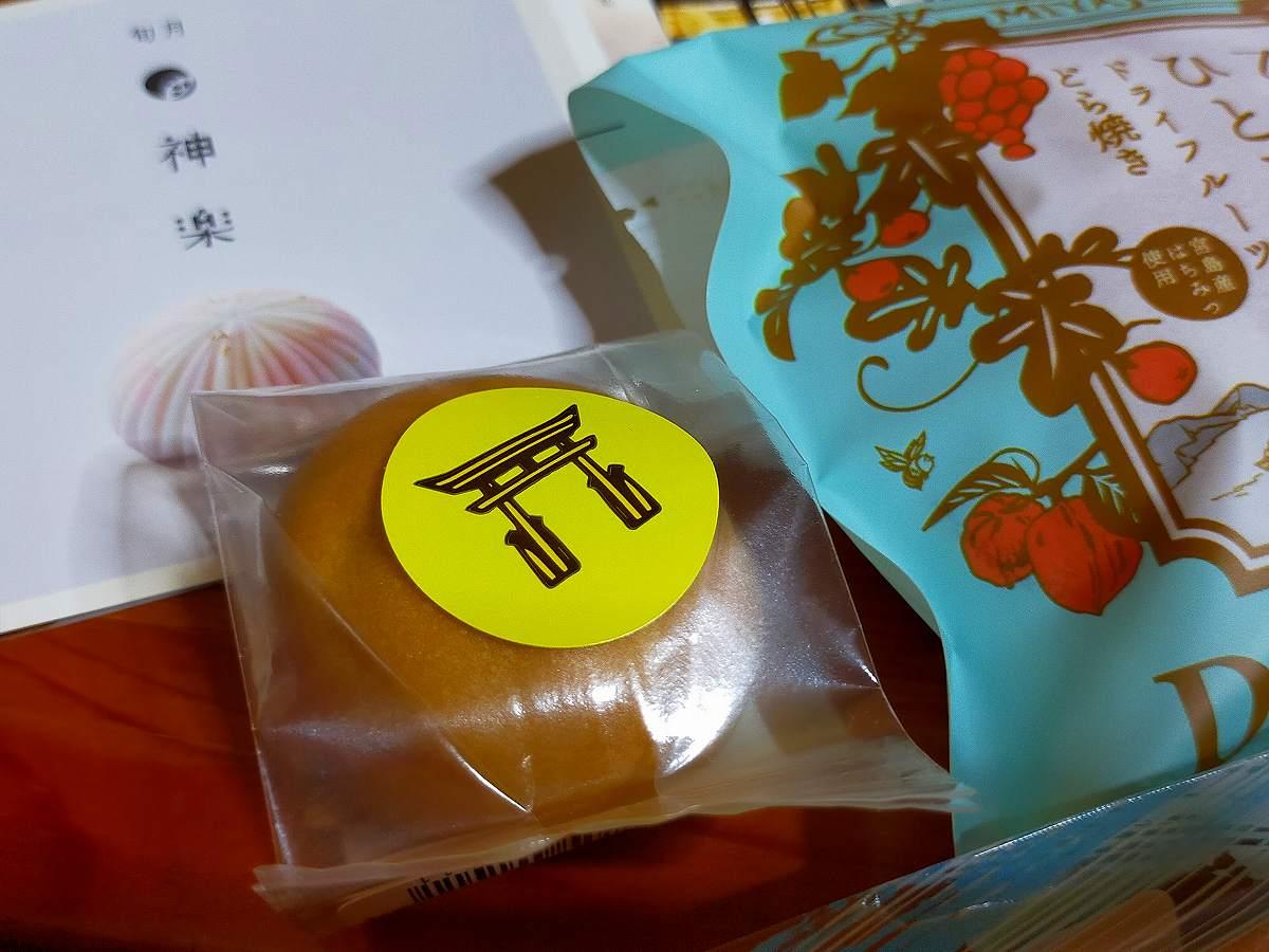 広島まんまるチーズのアップ。