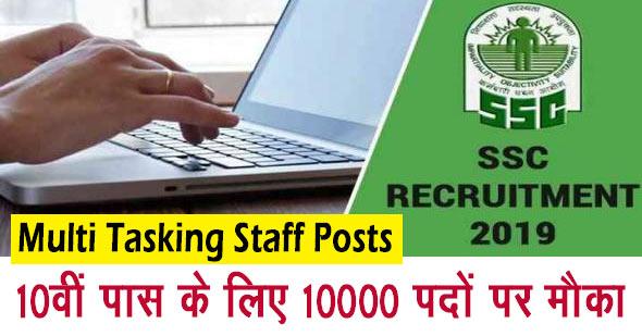 SSC MTS Recruitment 2019