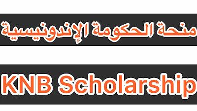 منحة الحكومة الاندونيسية - KNB Scholarship