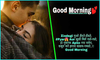 Good_Morning_Love_Images_in_hindi