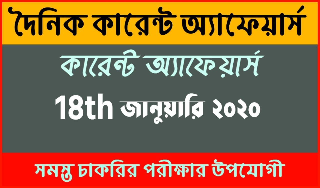Daily Current Affairs In Bengali and English 18th January 2020 | for All Competitive Exams
