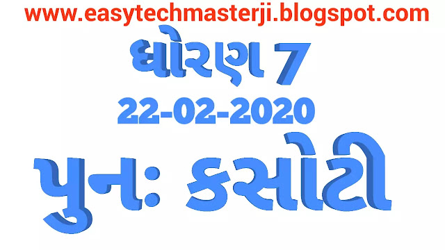 STD-7 PUNAH KASOTI DATE- 22-2-2020 DOWNLOAD KARO- USEFUL FOR ALL SCHOOL AND TEACHER