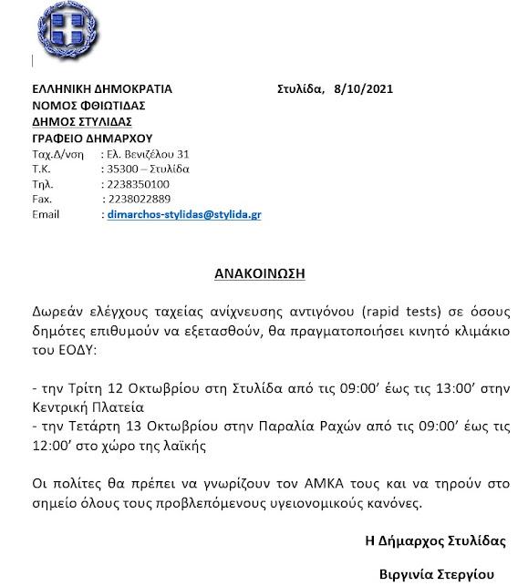 Δήμος Στυλίδας: Δωρεάν ελέγχους ταχείας ανίχνευσης αντιγόνου (rapid tests)