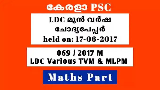 Kerala PSC Maths | LD Clerk Previous Maths | 069/2017 M