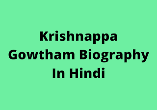 Krishnappa Gowtham Biography In Hindi