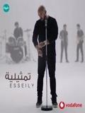 Mohamed El-assily-...
