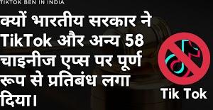 क्यों भारतीय सरकार ने TikTok और अन्य 58 चाइनीज एप्स पर पूर्ण रूप से प्रतिबंध लगा दिया।