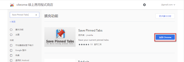 【Save Pinned Tabs】 一鍵開啟不同情境下的分頁群組(Chrome / Edge 擴充功能 )