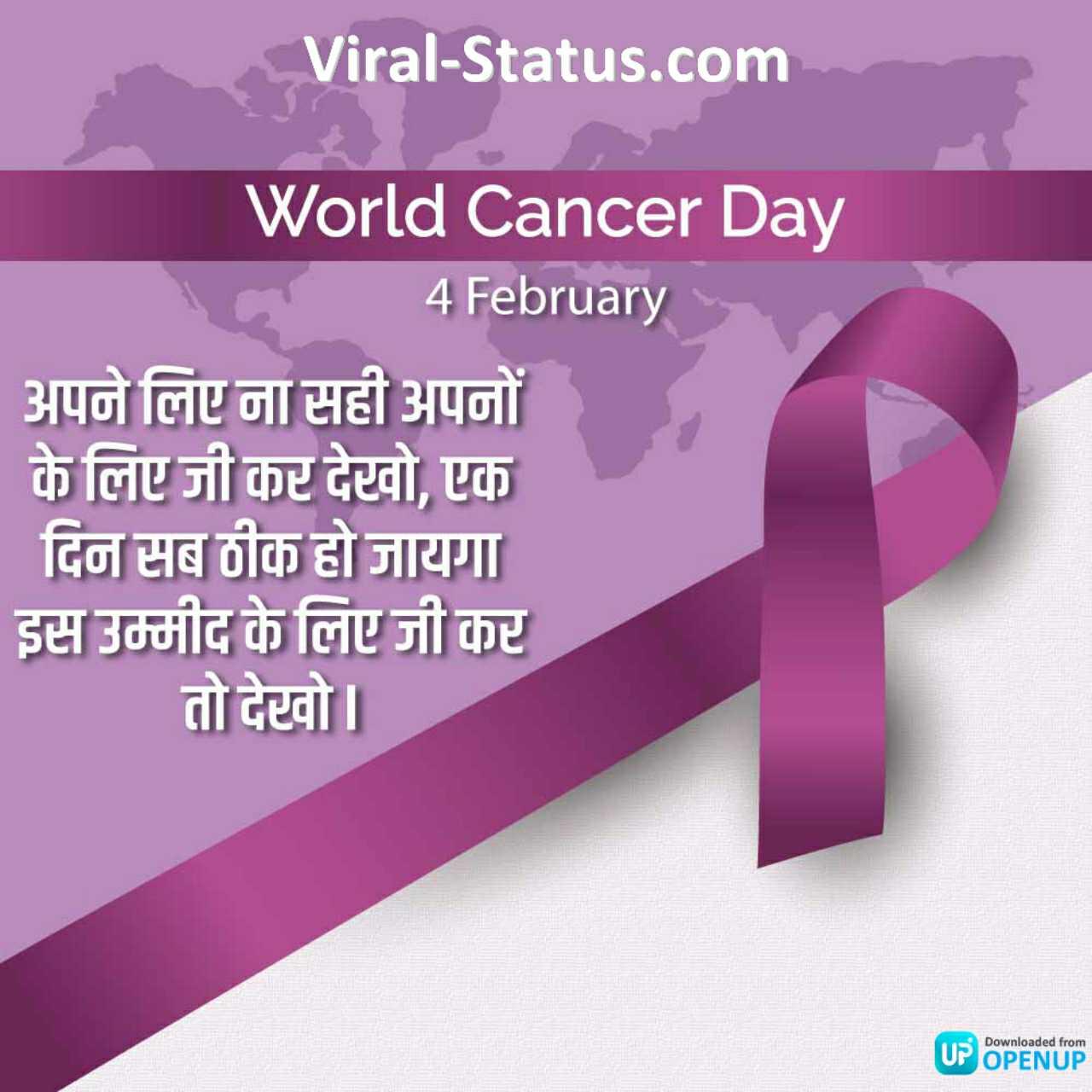 वर्ल्ड कैंसर डे