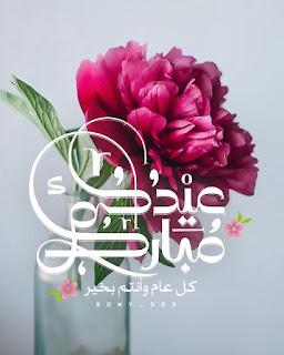 صور عيد اضحى مبارك