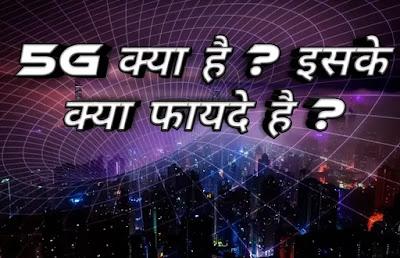 5G network kya hai
