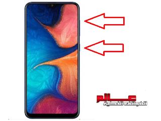 ﻓﻮﺭﻣﺎﺕ ﺍﻭ إعادة ﺿﺒﻂ ﺍﻟﻤﺼﻨﻊ ﻟﻬﺎﺗﻒ ﺳﺎﻣﻮﺳﻨﺞ  Hard Reset SAMSUNG Galaxy A20     كيف تعمل فورمات لجوال جالاكسي SAMSUNG Galaxy A20  . طريقة فرمتة جالاكسي Galaxy A20  ﻃﺮﻳﻘﺔ عمل فورمات وحذف كلمة المرور جالاكسي A20 . طريقة فرمتة هاتف جالاكسي SAMSUNG Galaxy A20 . طريقة فرمتة جالاكسي _ Hard Reset galaxy A20 . ضبط المصنع من الهاتف  جلاكسي Galaxy A20 المغلق .  Hard Reset galaxy A20 ضبط المصنع لموبايل سامسونج A20 - إعادة ضبط المصنع لجهاز جلاكسي SAMSUNG Galaxy A20